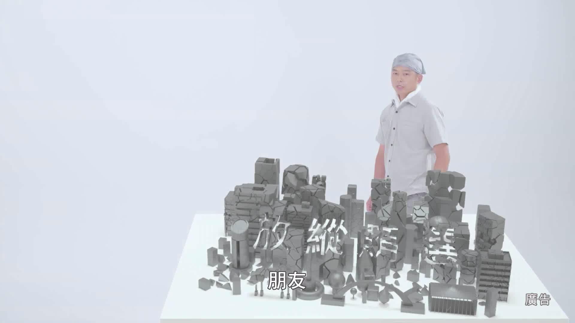 1.反賄選-守護篇(國語)