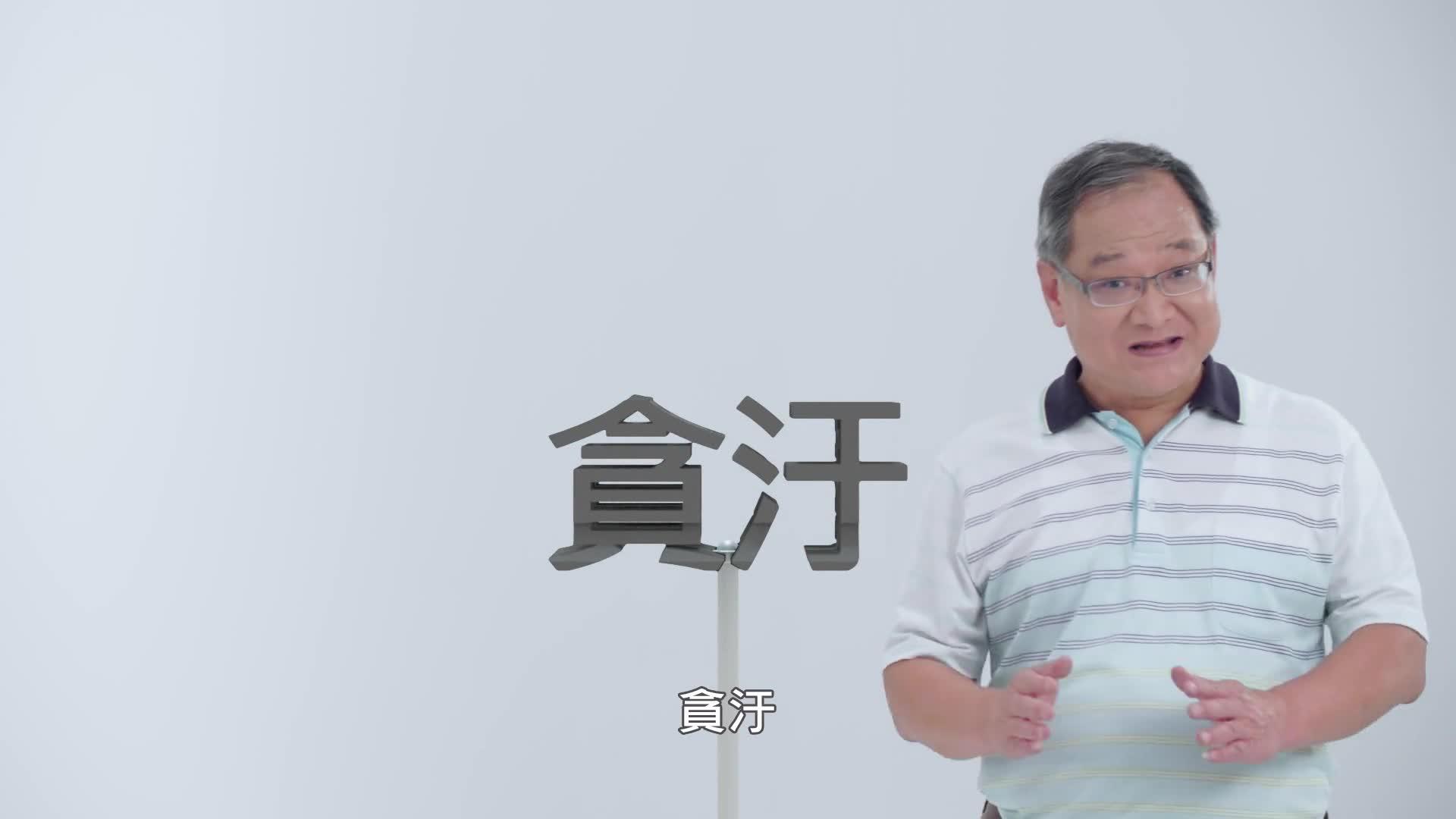 1.反賄選-轉動篇(國語)