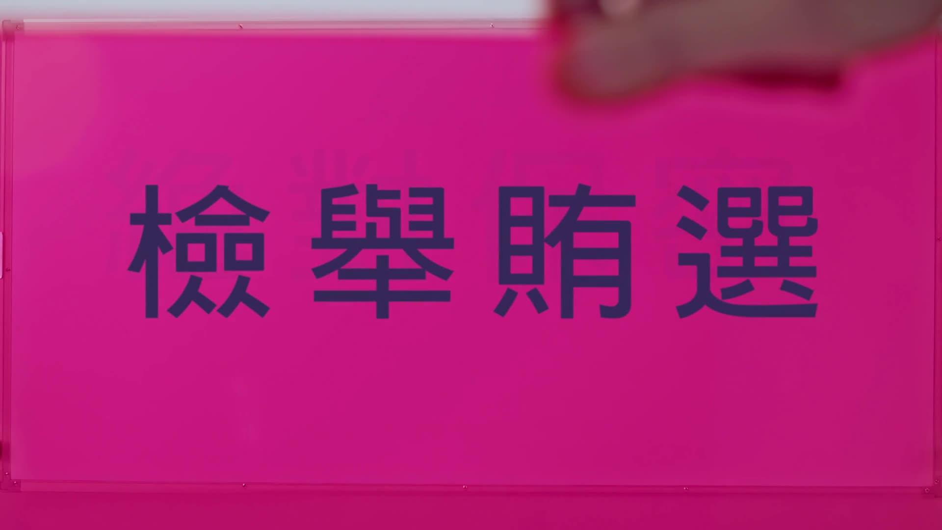 1.反賄選-加密篇(國語)