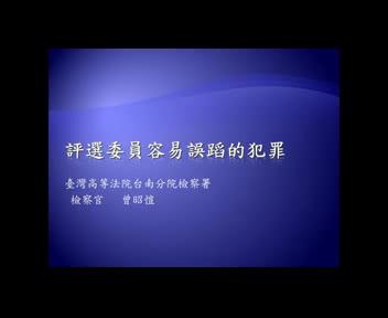 評選委員容易誤蹈的犯罪法令宣導影片part1