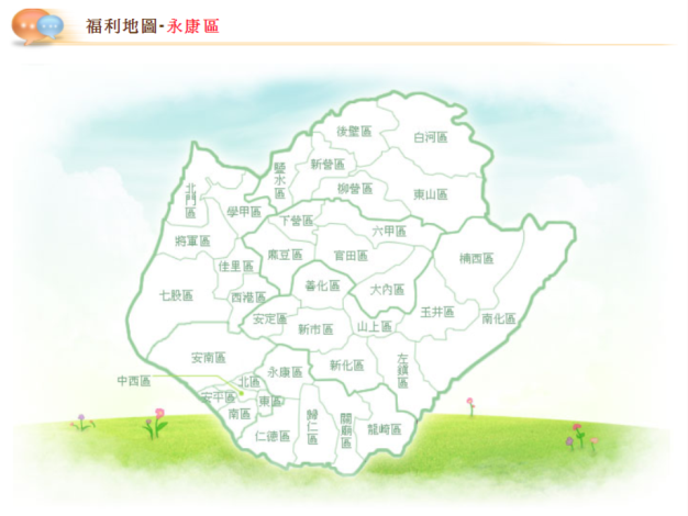 臺南市福利地圖畫面預覽