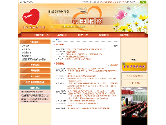 志願服務網畫面預覽