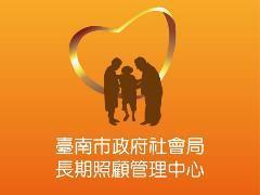 臺南市政府社會局長期照顧管理中心畫面預覽