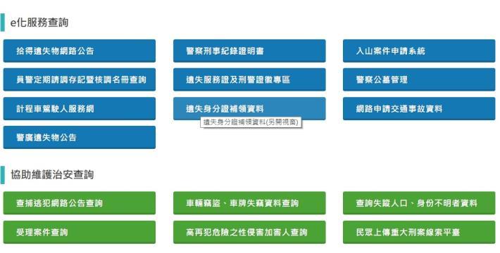 警政便民服務畫面預覽