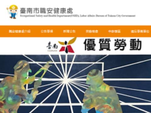 臺南市職安健康處畫面預覽