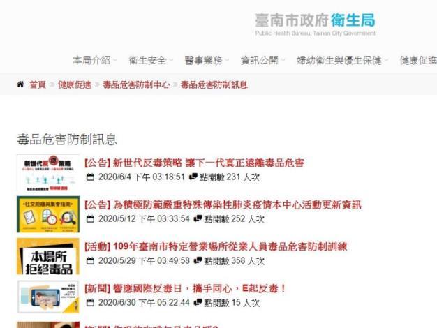 臺南市政府毒品危害防制中心畫面預覽