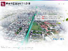 鐵路地下化計畫畫面預覽