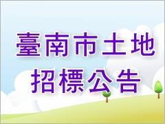 臺南市土地招標公告畫面預覽