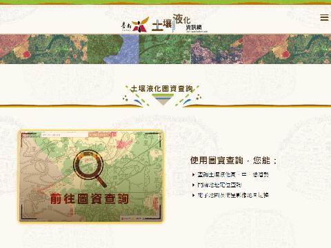 臺南市土壤液化資訊網畫面預覽