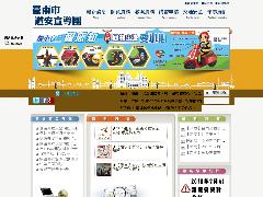 臺南市道安宣導團畫面預覽