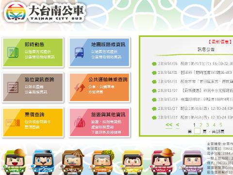 台南市大台南公車畫面預覽