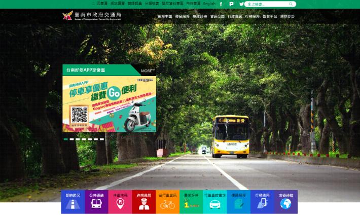 臺南市政府交通局畫面預覽