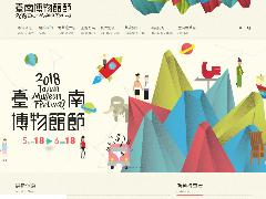 臺南博物館節畫面預覽