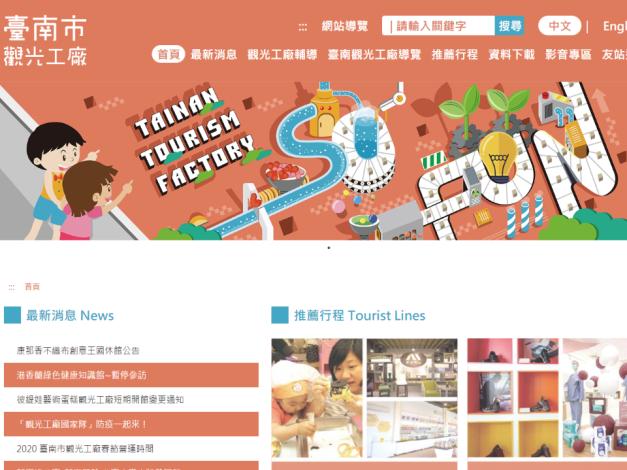臺南市觀光工廠畫面預覽