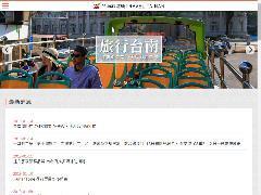 臺南旅遊網畫面預覽