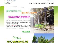 臺南市T-Bike公共自行車畫面預覽
