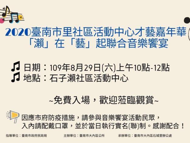 大內區公所8月29日上午10點舉辦「2020臺南市里社區活動中心...畫面預覽