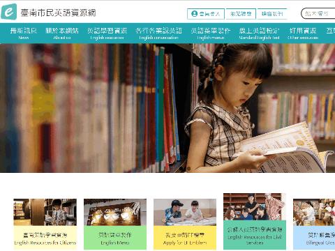 台南市民英語資源網畫面預覽
