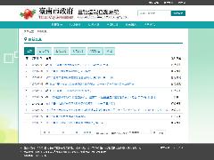 主管法規查詢系統畫面預覽