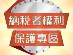 納稅者權利保護專區畫面預覽