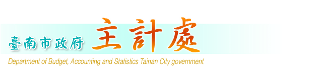 臺南市政府主計處-首頁