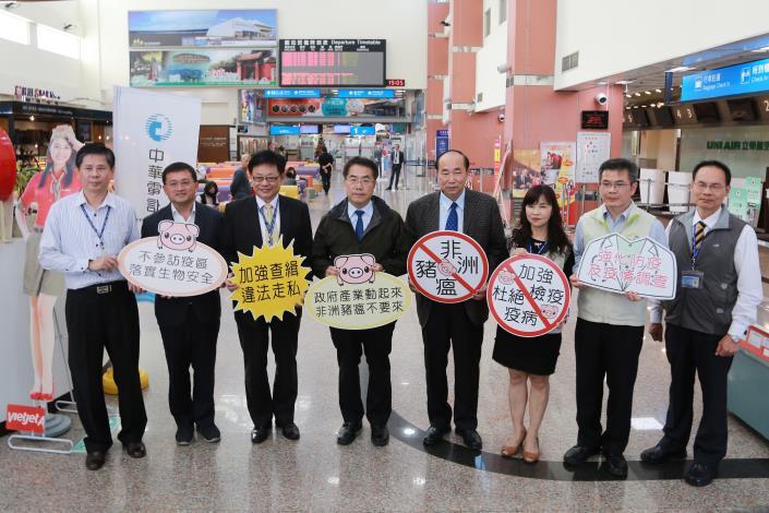 市長前往台南機場宣導防範非洲豬瘟