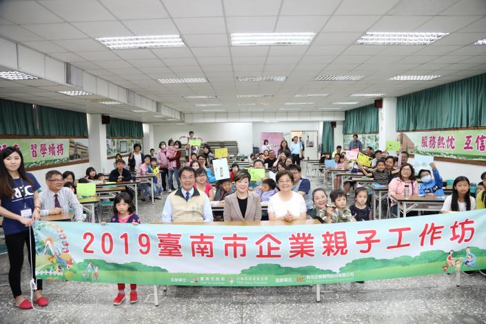 台南市府辦理企業親子講座 市長期許提升親子共處品質(共3張)-1