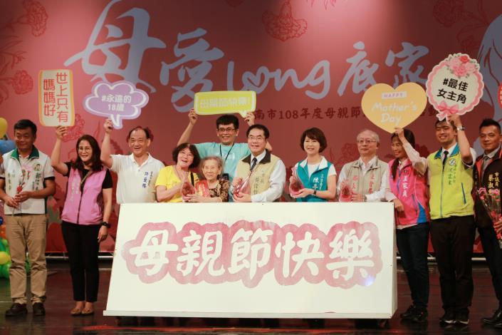 母親節感恩活動 黃市長表揚66位偉大媽媽對家庭的無私奉獻(共3張)-1