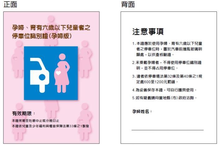 衛生所延長發放婦幼停車證至108年6月28日止(共3張)-1