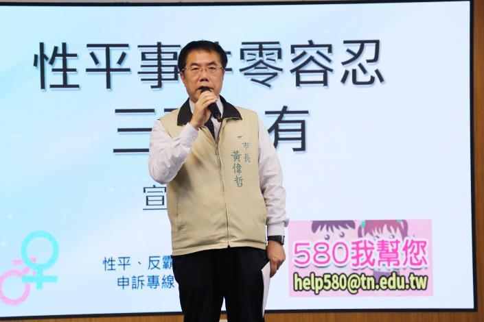 IMG_9301性平事件零容忍宣誓記者會.JPG