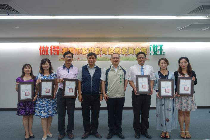 市府表揚「臺南市推展家庭教育績優人員及團體」