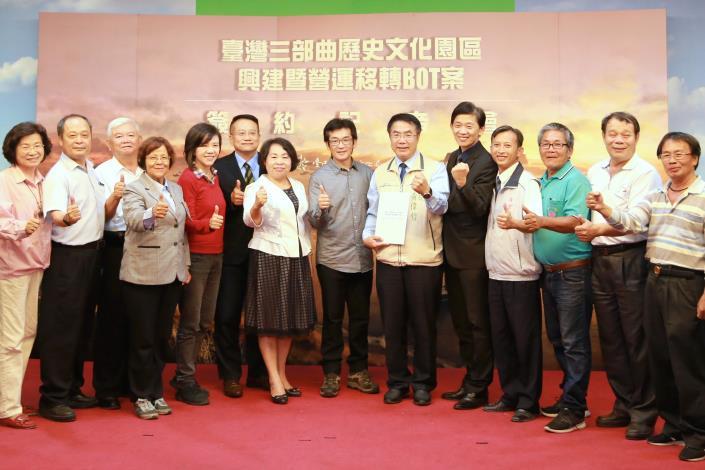 臺灣三部曲歷史文化園區BOT案簽約記者會合影