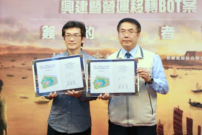 「臺灣三部曲歷史文化園區」BOT案正式簽約