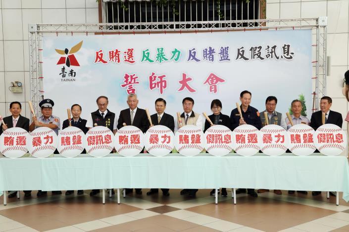 臺南市舉辦反賄選誓師大會 黃偉哲宣示全面打擊賄選(共3張)-1