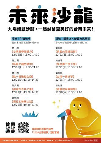 2020台南造夢系列活動-未來沙龍 邀請您一起討論更美好的台南未來!