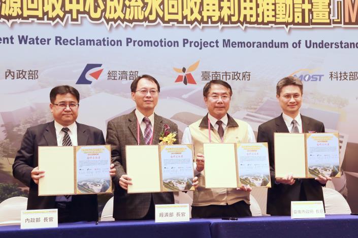 台南安平水資源回收中心放流水回收再利用計畫今簽MOU 預計111年6月第一階段供水 黃偉哲點水成金 解決南科供水缺口(共4張)-1