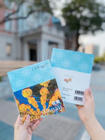搶攻日本周末旅遊市場 市府攜手昭文社推出『ことりっぷ 台南』 旅遊攻略書(共5張)-1
