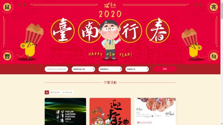 「2020臺南行春」活動迎接觀光人潮  黃偉哲指示強化維持交通及社會秩序