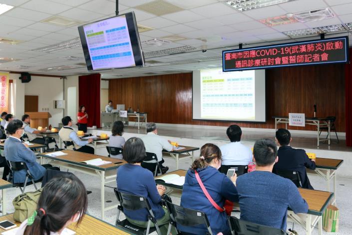 因應COVID-19(武漢肺炎)啟動通訊診療研討會暨誓師記者會