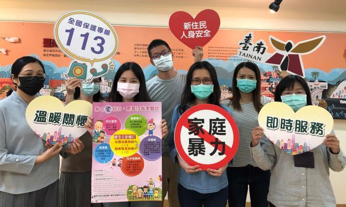 遭受家庭暴力要勇敢求助 台南市政府做新住民朋友最有力的靠山(共2張)-1