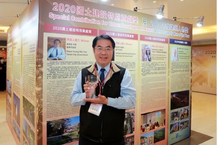 市長榮獲2020國土建設特別貢獻獎