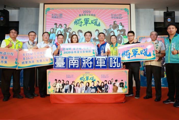 2020臺南夏日音樂節-將軍吼8/15、16開唱2天!  黃偉哲市長邀請大家來台南 像極了愛情!(共4張)-1