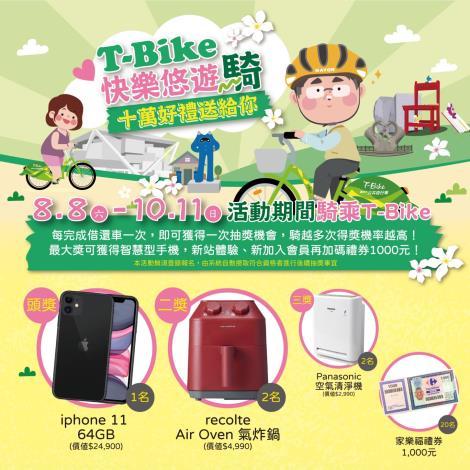 T-Bike快樂悠遊騎,十萬好禮送給您(共2張)-1