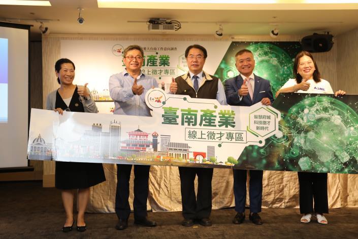 台南產業聯合線上徵才 黃偉哲向廣大北漂青年喊話:歡迎到台南就業成家(共4張)-1