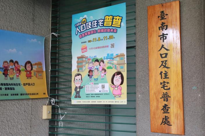 臺南市普查處成立
