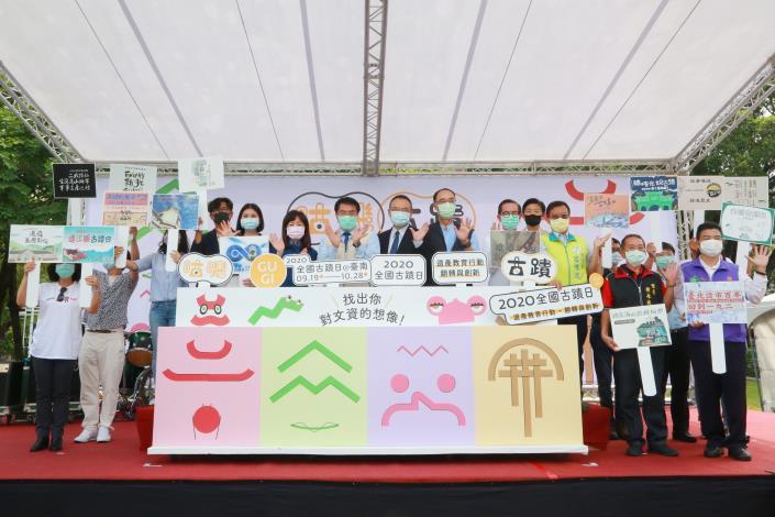 2020全國古蹟日南市開幕 黃偉哲熱邀全國朋友到台南來一場精彩古蹟之旅(共4張)-1
