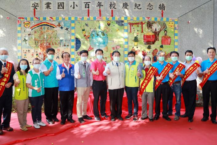 市長出席社區百年校慶紀念牆揭牌儀式