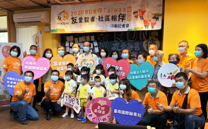 友愛智者-社區相伴-2020「RUN伴Taiwan」10/25臺南登場(共2張)-1