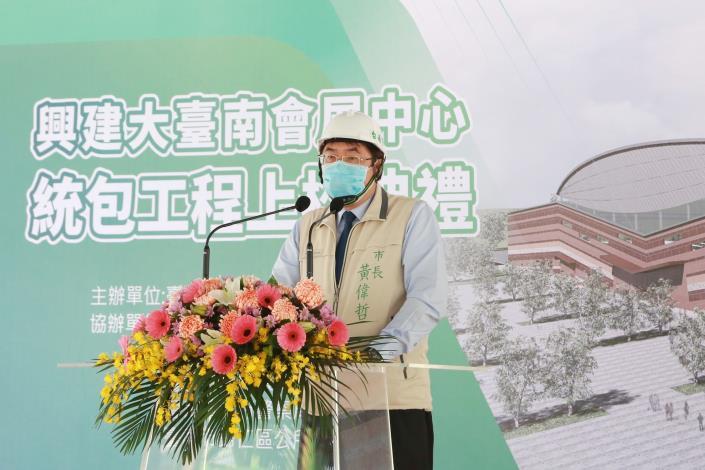 市長出席大臺南會展中心統包工程上梁典禮致詞