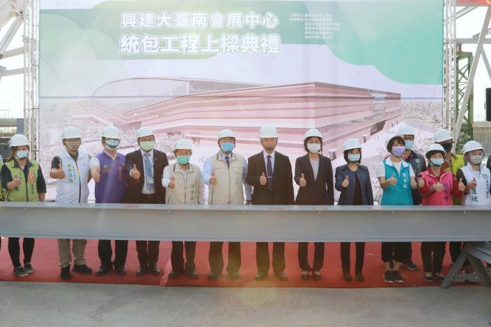 大臺南會展中心統包工程上梁典禮合影